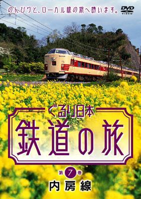 ぐるり日本 鉄道の旅 7内房線 : ...