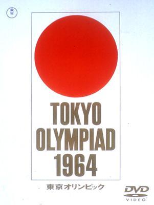 市川崑 長篇記録映画 東京オリンピック
