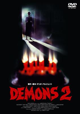 デモンズ 2