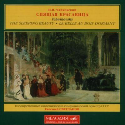 『眠りの森の美女』全曲 スヴェトラーノフ&ソ連国立響(3CD)