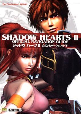 シャドウハーツ2 公式ナビゲーションガイド The PlayStation2 BOOKS