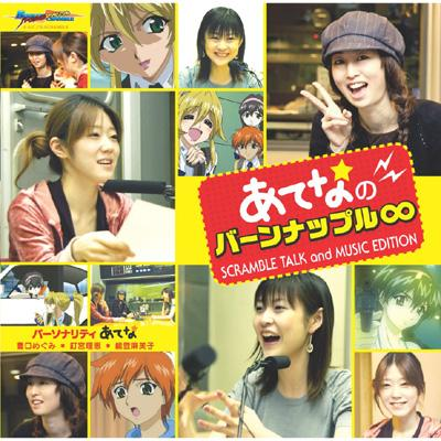 あてな☆のバーンナップル∞ SCRAMBLE TALK and MUSIC EDITION