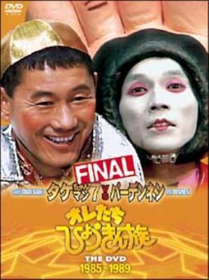 オレたちひょうきん族 THE DVD(1985〜1989)FINAL