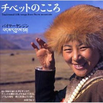 チベツトのこころ