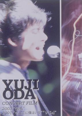 YUJI ODA CONCERT FILM 2003