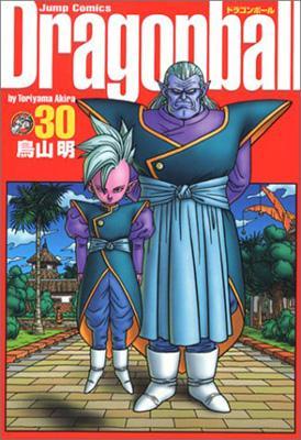ドラゴンボール完全版 30 ジャンプ・コミックス