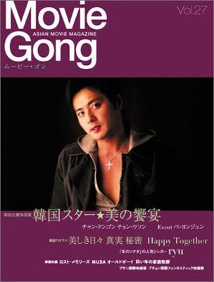 ムービー・ゴン ASIAN MOVIE MAGAZINE VOL.27