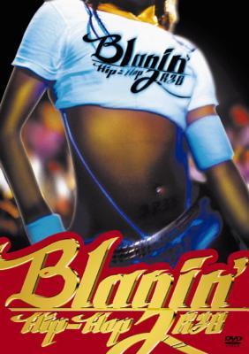 Blazin' Hiphop, R & B