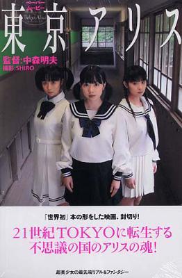 東京アリス Paper Movie 1