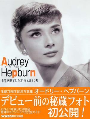 オードリー・ヘプバーン 世界を魅了した20作ヒロイン集