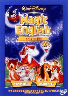 Magic English /いろいろな動物