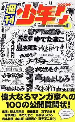 週刊少年『』(かぎかっこ)01