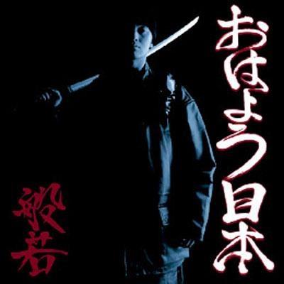おはよう日本 【Copy Control CD】