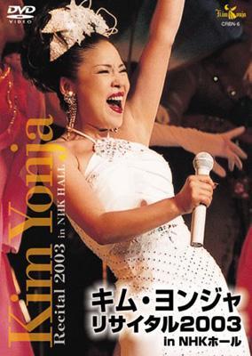 キム・ヨンジャ リサイタル 2003