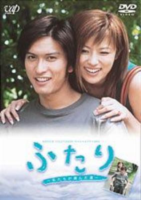 ふたり~私たちが選んだ道~-24HOUR TELEVISION スペシャルドラマ2003 ...