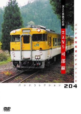 パシナコレクション: Jr西日本 可部線