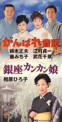 がんばれ音頭/銀座カンカン娘