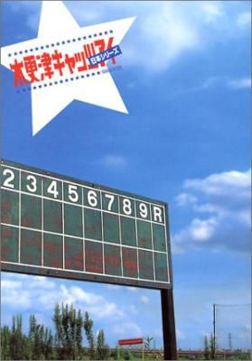 『木更津キャッツアイ日本シリーズ』公式メモリアルブック
