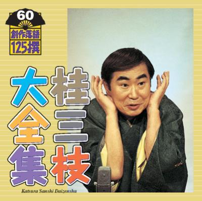 桂三枝大全集 創作落語125撰 60 『暖簾』『別れても…』