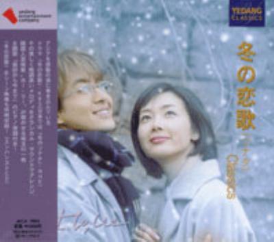 冬の恋歌(ソナタ)Classics