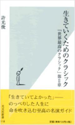 生きていくためのクラシック 「世界最高のクラシック」第2章 光文社新書