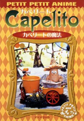 NHKプチプチ・アニメ カペリート カペリートの魔法
