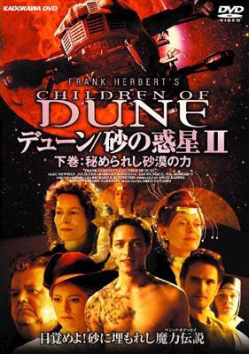 デューン/砂の惑星 II 下巻:秘められし砂漠の力