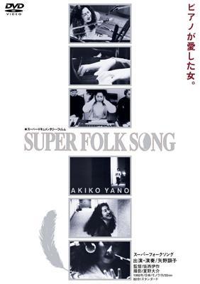 SUPER FOLK SONG〜ピアノが愛した女。〜