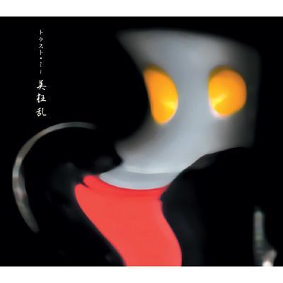 TVアニメ『魁!!クロマティ高校』エンディング主題歌::トラスト・ミー