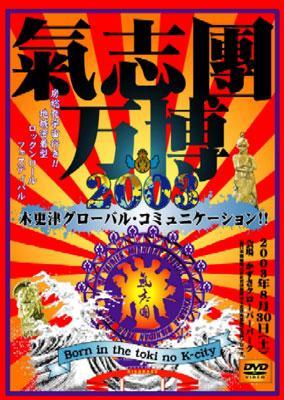 氣志團万博2003 木更津グローバル・コミュニケーション!!〜Born in the toki no K-city〜