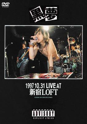 1997.10.31 LIVE AT 新宿LOFT
