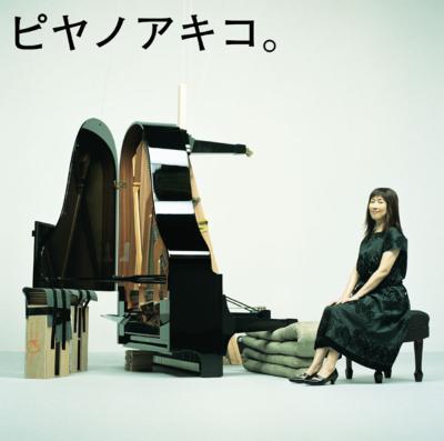 ピヤノアキコ。〜the best of solo piano songs〜