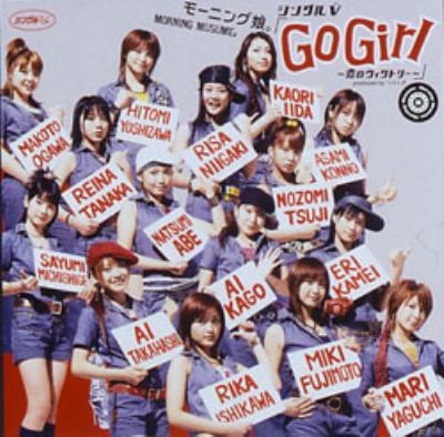 シングルV「GO Girl〜恋のヴィクトリー〜」