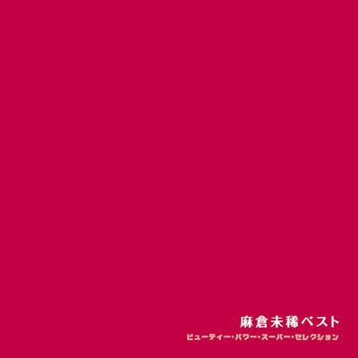 ビューティー パワー スーパー セレクション::麻倉未稀ベスト