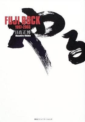 やるかFuji Rock 1997‐2003