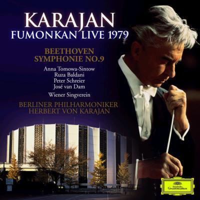 カラヤン普門館ライヴ1979 カラヤン/ベルリン・フィルハーモニー管弦楽団
