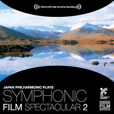 日本フィル・プレイズ・シンフォニック・フィルム・スペクタキュラー2〜感動とサスペンス篇