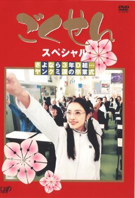 ごくせんスペシャル 「さよなら3年D組・・・ヤンクミ涙の卒業式」