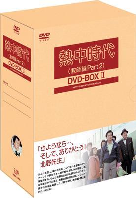 熱中時代(教師編Part2)DVD-BOXII