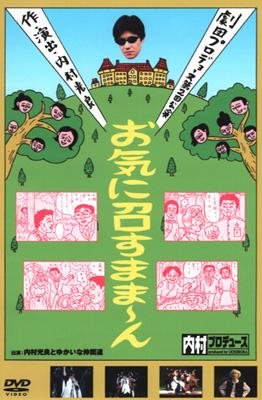 HMV店舗在庫一覧] 内村プロデュース 劇団プロデョーヌ第2回公演 お笑い ...