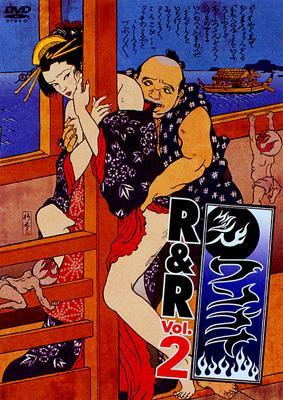 ワンナイR&R 2 : ワンナイ | HMV&BOOKS online - PCBC-50409