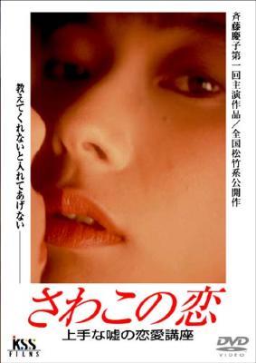 斉藤慶子 娘 慶應