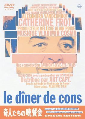 奇人たちの晩餐会 リマスター版le Diner De Cons