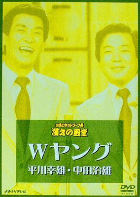 お笑いネットワーク発 漫才の殿堂 Wヤング 平川幸雄・中田治雄