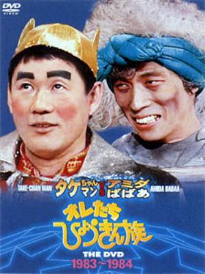 オレたちひょうきん族 THE DVD(1983〜1984)