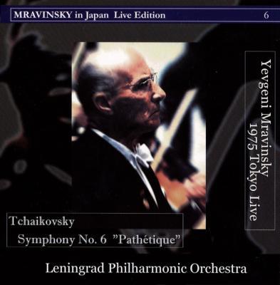 交響曲第6番『悲愴』 ムラヴィンスキー&レニングラード・フィル(1975)