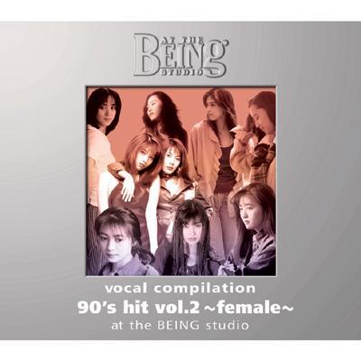 ヴォーカル コンピレーション 90's hits vol.2 〜female〜at the BEING studio