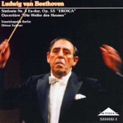 交響曲第3番『英雄』、『献堂式』序曲 スイトナー&シュターツカペレ・ベルリン(1977 ステレオ)