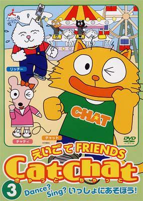 Cat Chat えいごde Friends (3)Dance?Sing?いっしょにあそぼう!