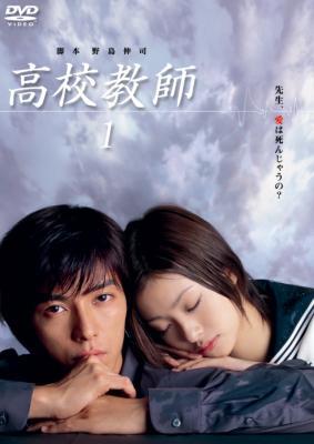 高校教師DVD-BOX